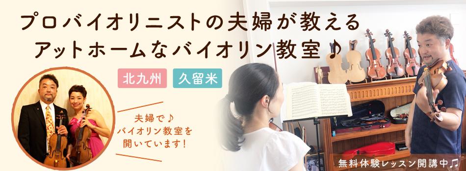 北九州 久留米 バイオリン教室 藤松バイオリンスクール